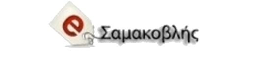 Σαμακοβλής Κωνσταντίνος